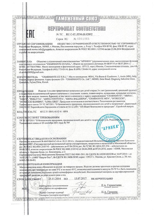 1486fc7b097c Сертификаты - все товары имеют подлинное качество и гарантию в Москве